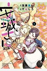 やんちゃギャルの安城さんたち 高1編(4) (ヤングキングコミックス) Kindle版