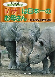 「ハナ」は日本一のお母さん (ドキュメント地球のなかまたち)