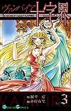 ヴァンパイア十字界 3巻 (デジタル版ガンガンコミックス)