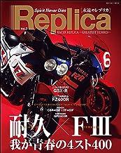 表紙: Replica vol.3 | ヤングマシン編集部