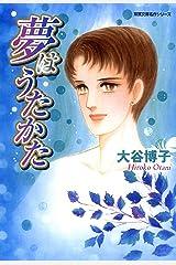 夢はうたかた ペンションやましなシリーズ (ジュールコミックス) Kindle版