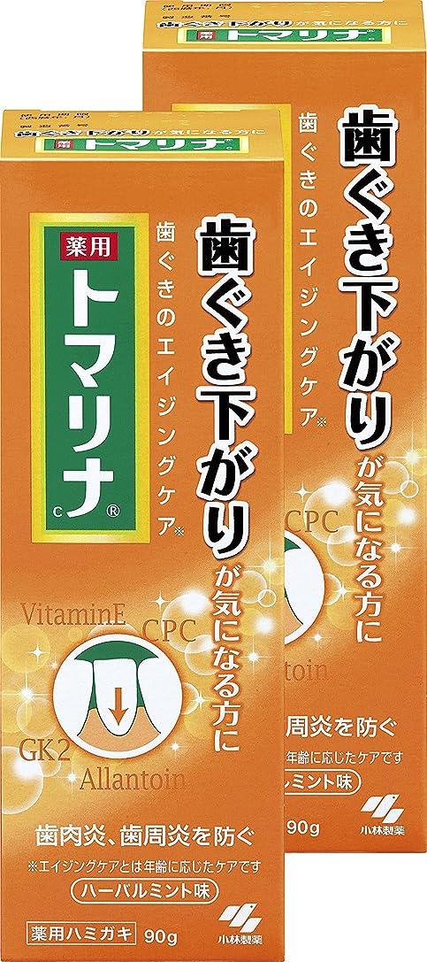 【まとめ買い】トマリナ 歯ぐきさがりが気になる方に 薬用ハミガキ ハーバルミントの香り 90g×2個 【医薬部外品】
