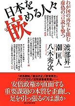 表紙: 日本を嵌める人々 わが国の再生を阻む虚偽の言説を撃つ | 潮 匡人