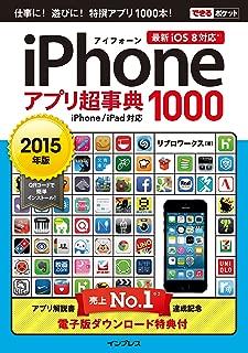 できるポケット iPhoneアプリ超事典1000 [2015年版] iPhone/iPad対応 できるポケットシリーズ