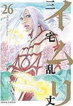 表紙: イムリ 26 (ビームコミックス) | 三宅 乱丈