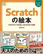 表紙: Scratchの絵本 プログラミングを楽しくはじめる9つの扉   株式会社アンク