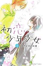 初恋少年少女 分冊版(1) (なかよしコミックス)