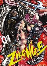 表紙: ZINGNIZE(1)【電子限定特典ペーパー付き】 (RYU COMICS) | わらいなく