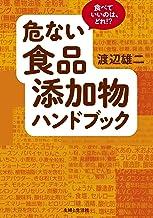 表紙: 危ない食品添加物ハンドブック | 渡辺雄二