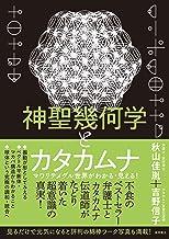 表紙: 神聖幾何学とカタカムナ マワリテメグル世界がわかる・見える! | 秋山佳胤