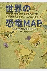 世界の恐竜MAP 驚異の古生物をさがせ! 単行本(ソフトカバー)