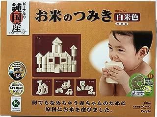お米のつみき 白米色 数量限定 純国産 お茶の歯がため付き