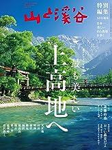 表紙: 山と溪谷 2020年 5月号増刊 最も美しい上高地へ | 山と溪谷社=編