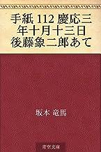 表紙: 手紙 112 慶応三年十月十三日 後藤象二郎あて   坂本 竜馬