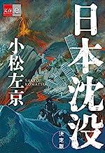表紙: 日本沈没 決定版【文春e-Books】 | 小松 左京