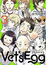 Vet's Egg(3) (アフタヌーンコミックス)