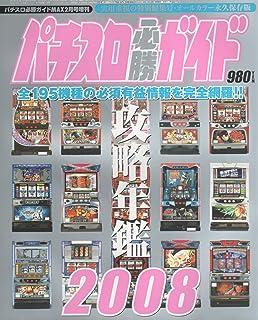 パチスロ必勝ガイドMAX2月号増刊 攻略年鑑2008オールカラー永久保存版