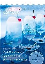 表紙: 空色のクリームソーダRecipe | tsunekawa
