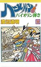 表紙: ハーメルンのバイオリン弾き 32巻 (ココカラコミックス) | 渡辺道明