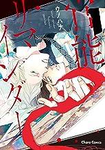 表紙: 官能リマインダー【SS付き電子限定版】 (Charaコミックス) | ウノハナ