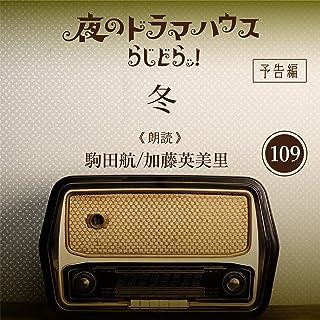 らじどらッ!~夜のドラマハウス~ #19: 「冬」 予告編