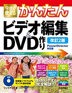 今すぐ使えるかんたん ビデオ編集&DVD作り[PowerDirector対応版][改訂2版] (Imasugu Tsukaeru Kantan Series)