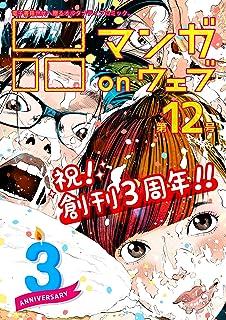 マンガ on ウェブ第12号 [雑誌] (佐藤漫画製作所)