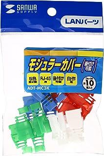 サンワサプライ モジュラーカバー(後付け可能) ADT-MC3K