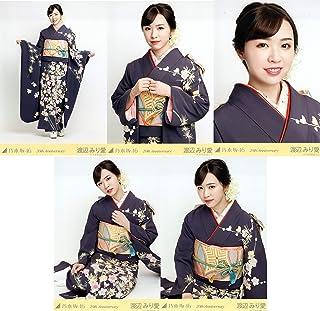 乃木坂46 WebShop限定 2020年1月個別生写真5枚セット 成人式 渡辺みり愛...