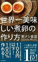 表紙: 世界一美味しい煮卵の作り方~家メシ食堂 ひとりぶん100レシピ~ (光文社新書) | はらぺこグリズリー