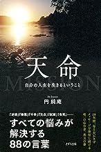 表紙: 天命 自分の人生を生きるということ (きずな出版) | 円 純庵