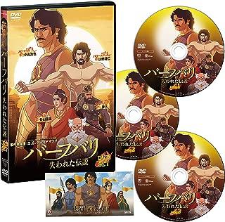 バーフバリ 失われた伝説 DVD-SET [DVD]