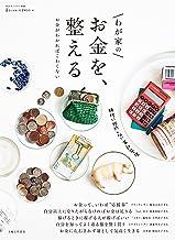 表紙: わが家のお金を、整える (私のカントリー別冊) | 主婦と生活社