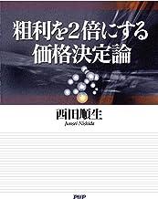 表紙: 粗利を2倍にする価格決定論   西田 順生