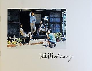 【映画パンフレット】 海街diary