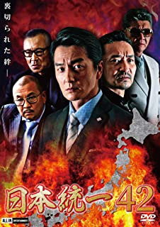 日本統一42 [DVD]