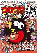 表紙: コロコロコミックのひみつ 公式ファンブック ~小学生のミカタ~ | キクチ師範代