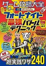 表紙: 100%ムックシリーズ ゲーム攻略大全 Vol.18 | 晋遊舎