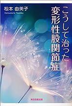 表紙: こうして治った変形性股関節症 | 松本由美子