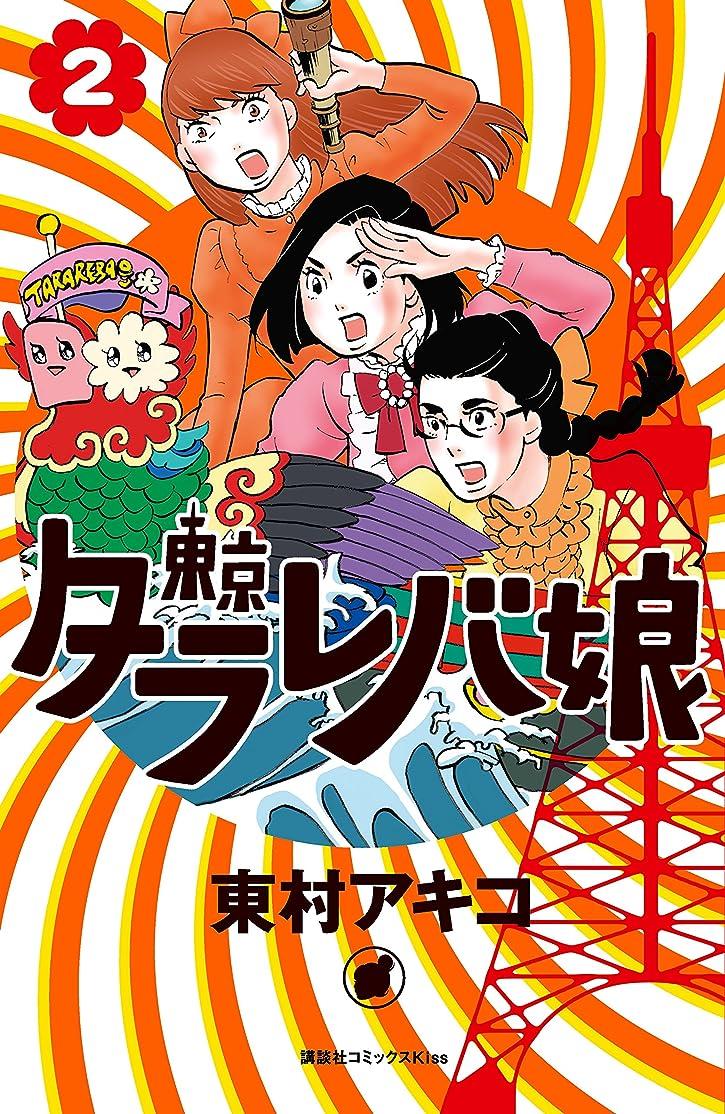 バッジミッション代名詞東京タラレバ娘(2) (Kissコミックス)
