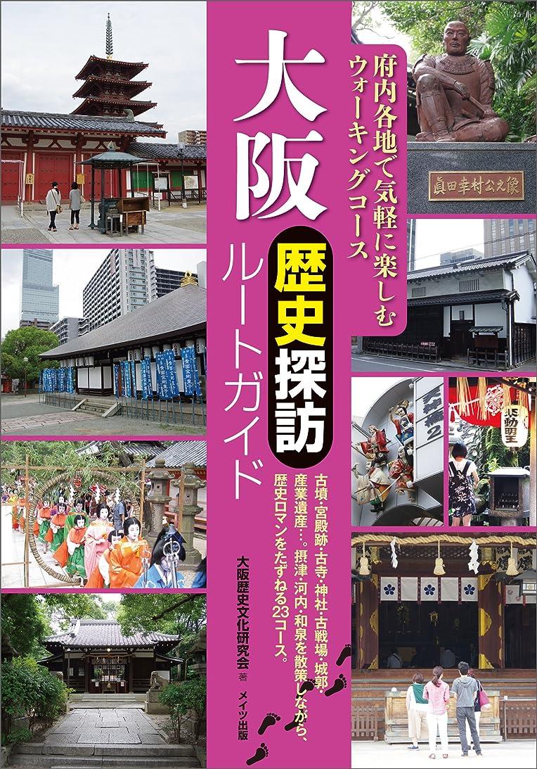 抜粋作ります食品大阪 歴史探訪ルートガイド