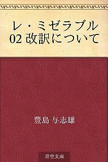 レ・ミゼラブル 02 改訳について