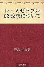 表紙: レ・ミゼラブル 02 改訳について   豊島 与志雄