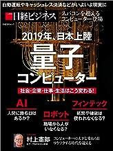 表紙: 2019年、日本上陸 量子コンピューター | 日経ビジネス