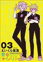 青春マイノリティ!!(3) (パルシィコミックス)