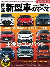表紙: ニューモデル速報 統括シリーズ 2020年 国産新型車のすべて | 三栄