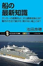 表紙: 船の最新知識 タンカーの燃費をよくする最新技術とは? 驚きの方法で曲がる「舵のない船」とは? (サイエンス・アイ新書)   池田 良穂