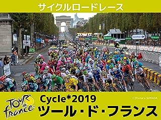 Cycle*2019 ツール・ド・フランス