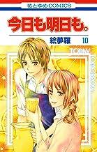 表紙: 今日も明日も。 10 (花とゆめコミックス) | 絵夢羅