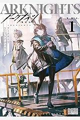 アークナイツ コミックアンソロジー VOL.1 (DNAメディアコミックス) Kindle版